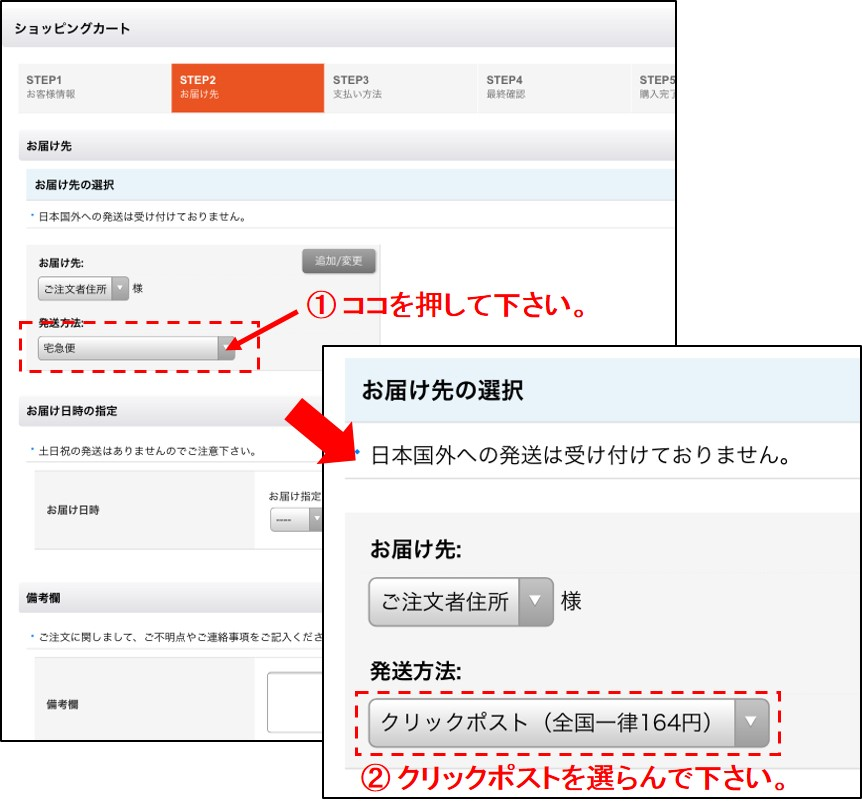 """送料全国一律164円!""""クイックポスト""""の追加のご案内"""